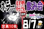 <b>8/7(金)に、新潟市で「ホラー・都市伝説好き飲み会」を開催しますヘ(^_^ヘ)</b>