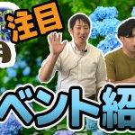 <b>新作動画は、新潟での7月イベント情報です^^</b>