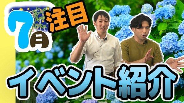 新潟 イベント紹介動画