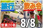 <b>8/8(土)に新潟市で「旅行好き飲み会」を開催します(*'ω' *)</b>