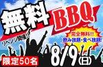 <b>8/9(日)新潟市で「参加費無料BBQ」を、開催します(*^-^*)</b>