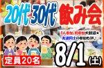 <b>8/1(土)に新潟市で、「20代30代飲み会」を開催します(^_-)</b>