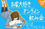 <b>9/4(金)に、「お家大好きオンライン飲み会」を開催します('ω')</b>