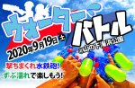 <b>ウォーターバトルが、9月新潟での注目イベント☆</b>
