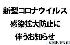 新潟 イベント1-中止