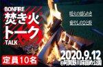 <b>【初開催☆】新潟市で、9/12(土)に「焚き火トーク」を開催します(*^^)v</b>