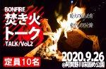 <b>新潟市で、9/26(土)に「焚き火トーク」を開催します(*'∀')</b>