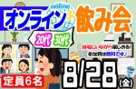 <b>新潟で、ほぼ満員イベントが増えてきました(*'▽')</b>