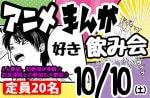 <b>10/10(土)に新潟市で「アニメ・マンガ好き飲み会」を開催します(^^)/</b>