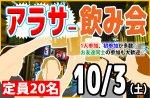 <b>10/3(土)に、新潟市で「アラサー飲み会」を開催します(*^^)</b>