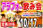 <b>10/17(土)に新潟市で、「アラフォー飲み会」を開催します(^^ゞ</b>
