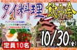 <b>10/30(金)に、新潟市で「タイ料理飲み会」を開催します(^J^)</b>