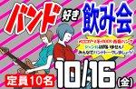 <b>10/16(金)に、新潟市で「バンド好き飲み会」を開催します(*^^*)</b>