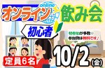 <b>オンライン飲み会とリアル飲み会イベント^^</b>