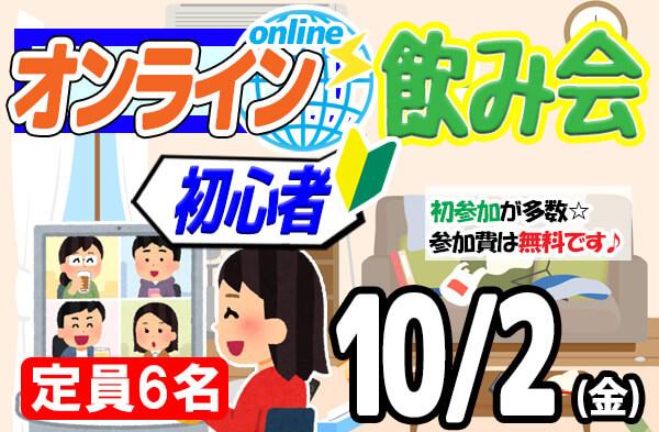 新潟 初心者オンライン
