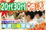 <b>新潟で朝活を、10/4(日)から再開します(*^。^*)</b>