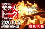 <b>新潟市で、10/12(月)に「焚き火トーク」を開催します(^.^)</b>