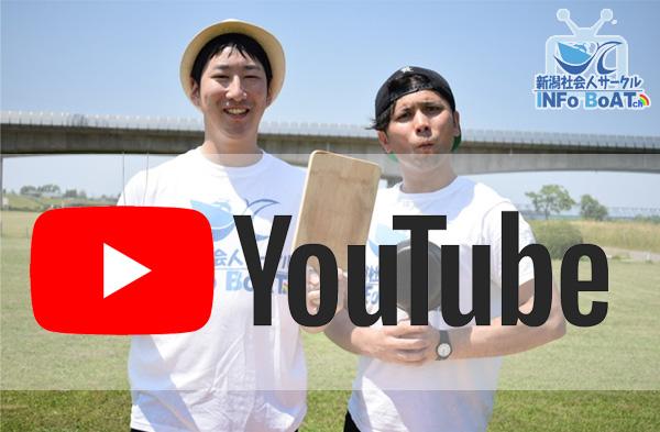 Youtube 新潟