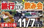 <b>新潟市で、11/7(土)に「旅行好き飲み会」を開催します(*^-^)</b>