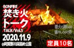 <b>【年内ラスト】新潟市で、11/9(月)に「焚き火トーク」を開催します(*'▽')</b>