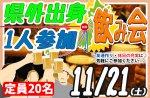 <b>11/21(土)に新潟市で、「県外出身or1人参加飲み会」を開催します!(^^)!</b>