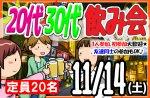 <b>新潟市で、11/14(土)に「20代30代飲み会」を開催します(^^ゞ</b>