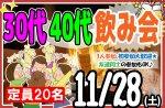 <b>新潟市で、11/28(土)に「30代40代飲み会」を開催します(^J^)</b>