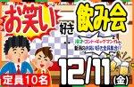 <b>12/11(金)に、新潟市で「お笑い好き飲み会」を開催します(`・ω・´)</b>