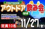 <b>今月参加出来る、新潟での飲み会イベント(^_-)</b>