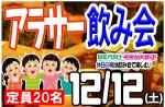 <b>12/12(土)に、新潟市で「アラサー飲み会」を開催します('◇')ゞ</b>