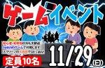 <b>新潟市で、11/29(日)に「ゲームイベント」を開催します(*´ω`*)</b>