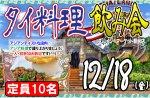 <b>12/18(金)に、新潟市で「タイ料理飲み会」を開催します(^v^)</b>