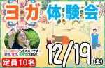 <b>新潟市で、12/19(土)に「ヨガ体験会」を開催します(*^^)</b>