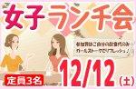 <b>12月、新潟で女性に向けたおすすめイベント♪</b>