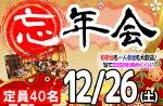 <b>新潟市で、12/26(土)に「忘年会」を開催します( `ー´)ノ</b>