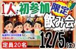 <b>12/5(土)に、新潟市で「1人参加or初参加飲み会」を開催します(*'▽')</b>