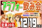 <b>12/19(土)に新潟市で、「アラフォー飲み会」を開催します(*^。^*)</b>