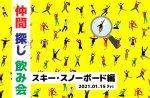 <b>1/15(金)に、新潟市で「仲間探し飲み会-スキー・スノーボード編-」を開催します^^</b>