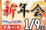 <b>新潟市で、1/9(土)に「新年会」を開催します('◇')ゞ</b>
