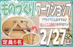 <b>新潟市で、2/27(土)に「ものづくりワークショップ」を開催します(^o^)</b>