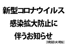 新潟 イベント中止