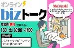 <b>1/30(土)に、「オンラインビズトーク」を開催します(^_-)</b>