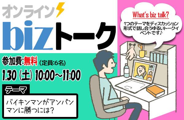 新潟 オンラインビズトーク