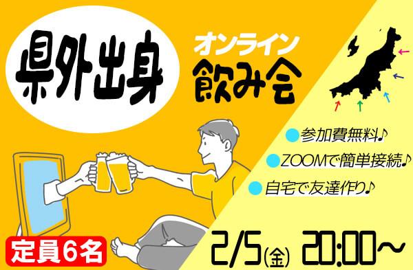 新潟 県外出身オンライン飲み会