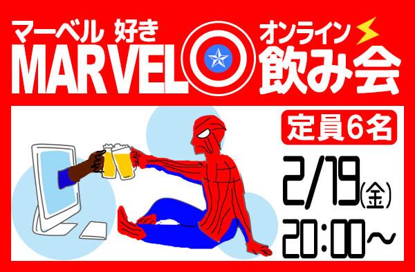 新潟 MARVEL好きオンライン飲み会