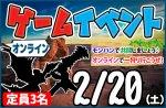 <b>2/20(土)に、「オンラインゲームイベント」を開催します(^^)</b>