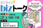 <b>2/27(土)に、「オンラインビズトーク」を開催します(^^♪</b>