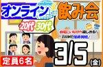 <b>3/5(金)に、「20代30代オンライン飲み会」を開催します(*^^)</b>