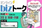 <b>3/13(土)に、「オンラインビズトーク」を開催します(^.^)</b>
