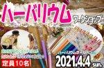 <b>新潟市で、4/4(日)に「ハーバリウムワークショップ」を開催します(^^)</b>